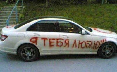 Признание в любви, написанное на машине - не каждая оценит такой юмор (фото)