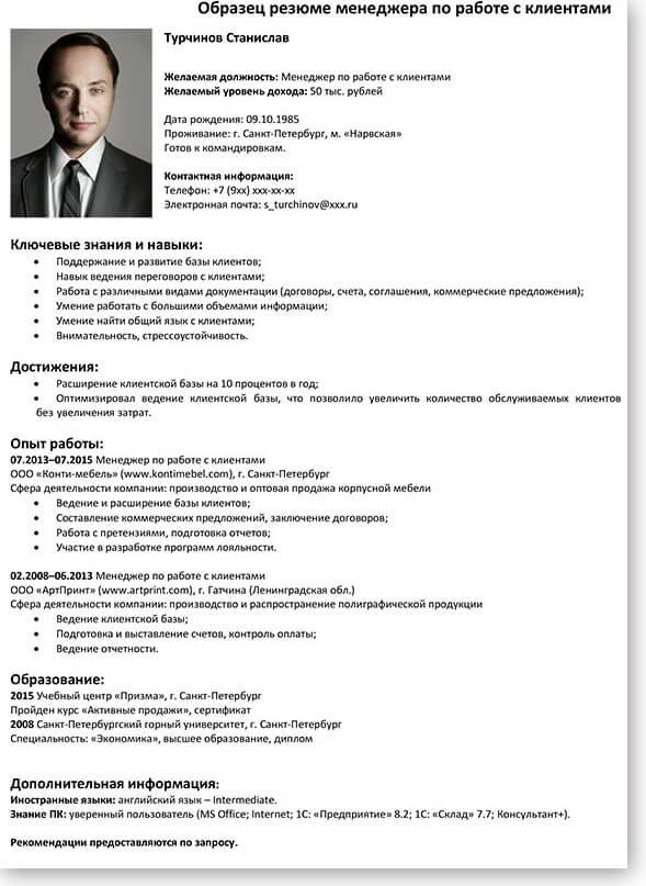Образец Резюме Руководителя Проектов