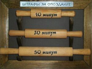 Скалка - оружие ревнивой жены (фото)