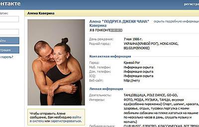 Украинская невеста Ван Дамма Алена Каверина Вконтакте.